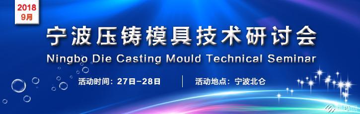 2018年9月宁波压铸模具技术研讨会