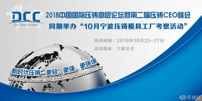 2018年10月宁波压铸模具工厂考察活动